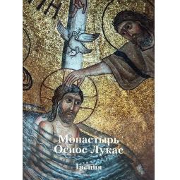 фото Монастырь Осиос Лукас. Греция