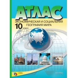 Купить Атлас. 10 класс. Экономическая и социальная география мира. С контурными картами