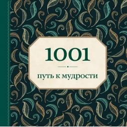 Купить 1001 путь к мудрости