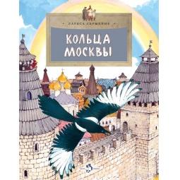 Купить Кольца Москвы