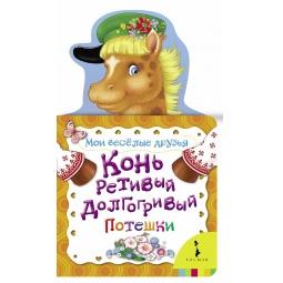 Купить Конь ретивый, долгогривый