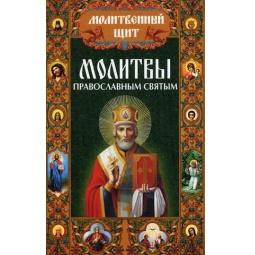 фото Молитвы православным святым