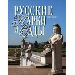 фото Русские парки и сады