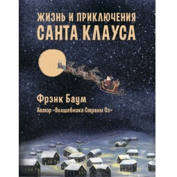 фото Жизнь и приключения Санта-Клауса