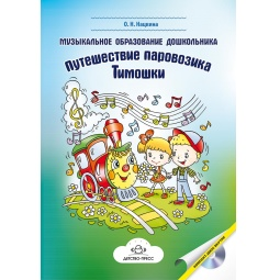 фото Путешествие паровозика Тимошки (+CD)