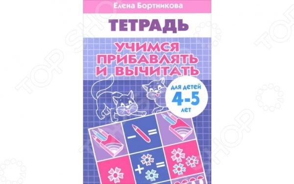 Литур 978-5-9780-0505-9 издательство литур комплект рабочие тетради для детей 9 вид 3