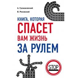 Купить Книга, которая спасет вам жизнь за рулем