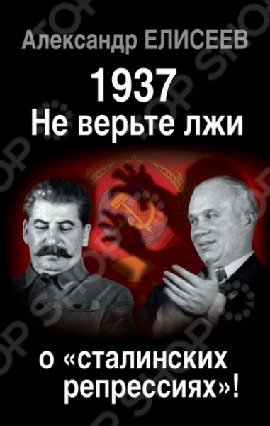 1937. Не верьте лжи о «сталинских репрессиях»!История<br>Был ли 1937 год преступлением века - или спасением страны Кто на самом деле развязал большой террор Зачем Сталину понадобилось чистить элиту СССР Существовал ли в реальности антисоветский заговор И каковы были подлинные, а не раздутые хрущевской пропагандой, масштабы массовых репрессий Отвечая на самые сложные и спорные вопросы, эта книга опровергает черный миф о 1937 годе, ставший краеугольным камнем антисталинизма. Это историческое расследование не оставляет камня на камне от либеральной лжи о чудовищных преступлениях Сталина и невинных жертвах кровавого режима . Этот бестселлер разгадывает подлинный смысл сталинских репрессий , неопровержимо доказывая, что великое Очищение 1937 года было хоть и болезненной, но вынужденной и совершенно необходимой мерой, что основной удар пришелся не по простому народу, а по партийным чиновникам и зажравшейся самозваной элите . Народ же рассказывал об эпохе большого террора такие анекдоты: Ночь. Раздается стук в дверь. Хозяин спрашивает: Кто там Ему отвечают: НКВД . Вы ошиблись, - говорит хозяин, - коммунисты живут этажом выше<br>