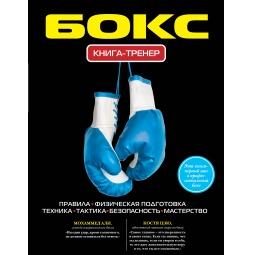 Купить Бокс. Книга-тренер