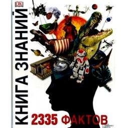 Купить Книга знаний. 2335 фактов