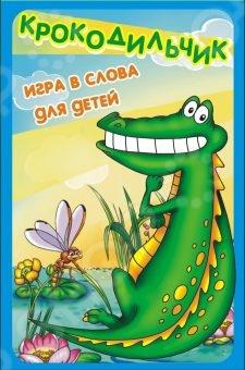 Игра карточная БЭМБИ «Крокодильчик» настольные игры бэмби мемо достопримечательности россии 7202