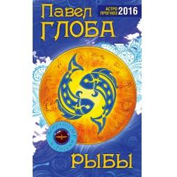 фото Рыбы. Астрологический прогноз на 2016 год