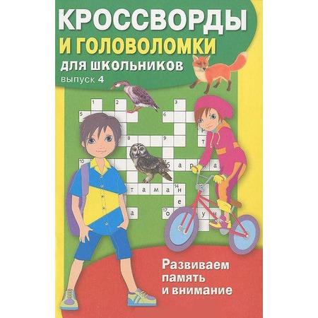 Купить Кроссворды и головоломки для школьников. Выпуск 4
