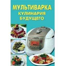 фото Мультиварка. Кулинария будущего