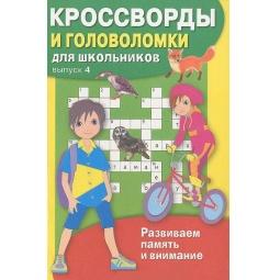 фото Кроссворды и головоломки для школьников. Выпуск 4