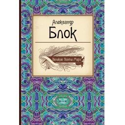 Купить Великие поэты мира. Александр Блок