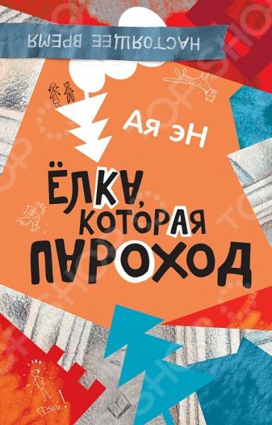 Произведения отечественных писателей Росмэн 978-5-353-07244-7