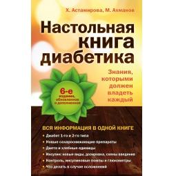 Купить Настольная книга диабетика
