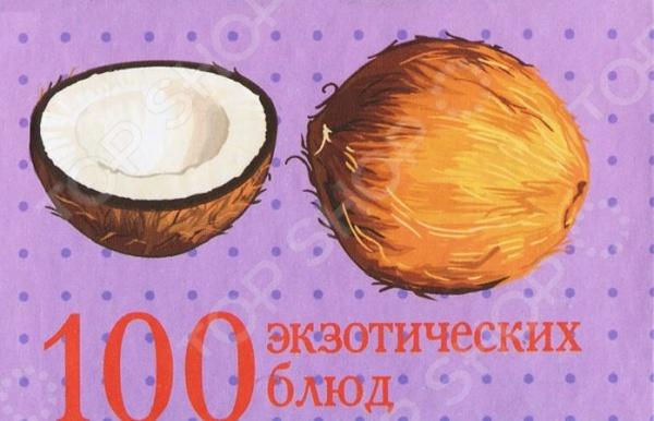 100 экзотических блюдКухни народов мира<br>Предлагаем вашему вниманию миниатюрное издание 100 экзотических блюд . Книгу можно прикрепить на металлическую поверхность с помощью небольшого магнита.<br>