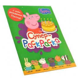 Купить Свинка Пеппа. Суперраскраска