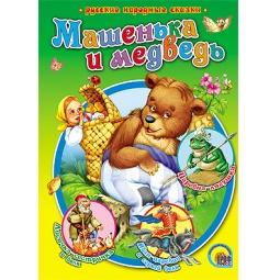 фото Стихи и сказки малышам. Машенька и медведь