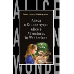 Купить Алиса в Стране чудес. Alice's Adventures in Wonderland