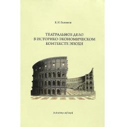 фото Театральное дело в историко-экономическом контексте эпохи