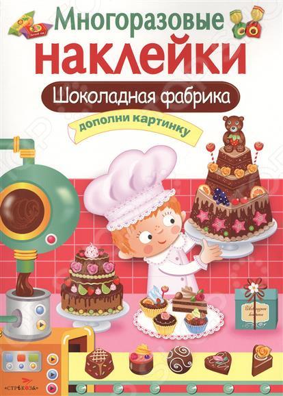 Шоколадная фабрикаКнижки с наклейками<br>Каждый ребёнок мечтает оказаться на шоколадной фабрике. С этой книжкой мечта может сбыться! Создавайте шоколадные наборы, украшайте торты и пирожные, раскладывайте конфеты - с нашими яркими вкусными наклейками это так интересно! Для детей до 3-х лет.<br>