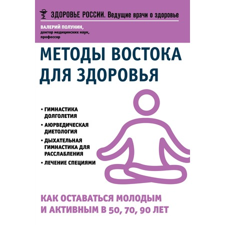 Купить Методы Востока для здоровья. Как оставаться молодым и активным в 50, 70, 90 лет