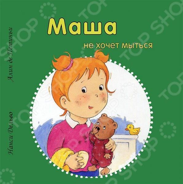 Маша не хочет мытьсяСовременные зарубежные сказки<br>Серию книжек про маленькую девочку Машу читают теперь в 80 странах мира, и за десять лет существования она переведена на 23 языка. Просто и доходчиво рассказать малышу о важных вещах, которые порой нам, взрослым, кажутся не заслуживающими внимания, но для маленького человека являются большими и сложными, не так-то легко. А надо: ведь если упустишь время, то потом будет намного труднее. Рассказать просто о важном что может быть важнее, труднее и веселее!<br>