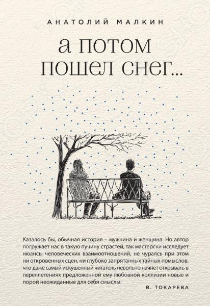 А потом пошел снег...Мужская проза<br>Неожиданно получив путевку в Крым, тридцатилетний Энгельс или просто Гелий оставляет в Москве жену с ребенком и отправляется в путешествие. С другого конца страны туда же выезжает и Ольга Мороз, без семьи, налегке. С первой же встречи оба понимают, что их неудержимо влечет друг к другу - и жизнь больше никогда не будет прежней<br>