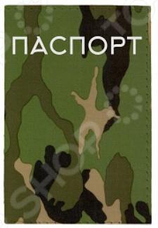 Обложка для паспорта Mitya Veselkov «Камуфляжная»