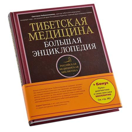 Купить Тибетская медицина. Большая энциклопедия