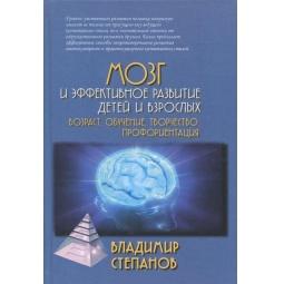 фото Мозг и эффективное развитие детей и взрослых. Возраст, обучение, творчество, профориентация