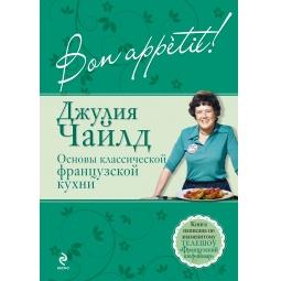 Купить Bon аppétit! Основы классической французской кухни