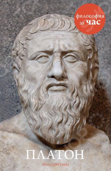 Платон 428 347 гг. до н. э. был известным борцом, и имя, под которым он нам известен, было его борцовской кличкой. Оно означает широкий и, видимо, намекает на его плечи или на лоб, как утверждают некоторые . Будущий философ дважды побеждал в Истмийских играх, но, кажется, так и не преуспел в Олимпийских. Тогда он стал учеником Сократа и создал учение, давшее интеллектуальное обоснование христианству единственной силе, которая оказалась способной пережить темные века