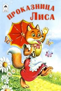 Проказница лисаРусские народные сказки<br>Русские народные сказки для самых маленьких в лучших литературных обработках. Для детей дошкольного возраста.<br>
