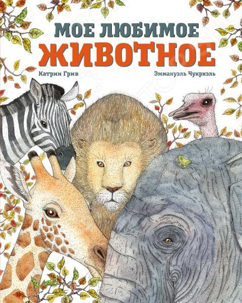 Мое любимое животноеПроизведения зарубежных писателей<br>В поисках ответа на вопрос о самом любимом животном дочка с мамой отправляются в зоопарк, где им встречаются самые разные животные. У всех у них есть что-то хорошее и не очень. Великолепные иллюстрации и добрые описания животных покорят сердца малышей и их родителей.<br>