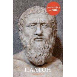 Купить Платон