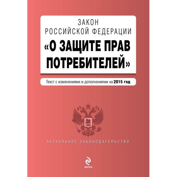"фото Закон РФ ""О защите прав потребителей"" по состоянию на 2015 г."
