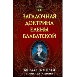 Купить Загадочная доктрина Елены Блаватской. 50 главных идей с комментариями