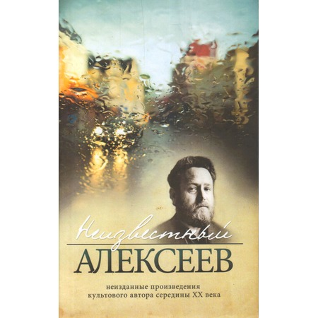 Купить Неизвестный Алексеев. Неизданные произведения культового автора середины ХХ века
