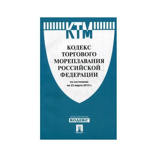 фото Кодекс торгового мореплавания Российской Федерации. По состоянию на 25 марта 2015 года