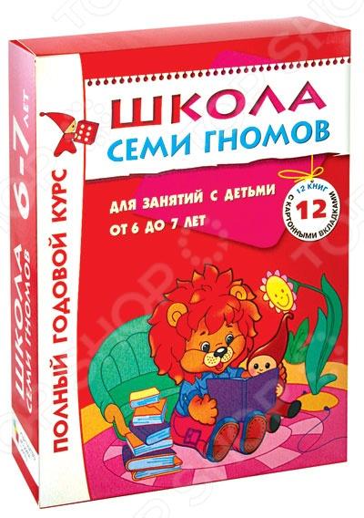 Школа Семи Гномов. Полный годовой курс для занятий с детьми от 6 до 7 лет. Комплект из 12 книг