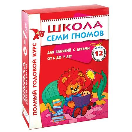 Купить Школа Семи Гномов. Полный годовой курс для занятий с детьми от 6 до 7 лет. Комплект из 12 книг