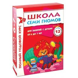 фото Школа Семи Гномов. Полный годовой курс для занятий с детьми от 6 до 7 лет. Комплект из 12 книг