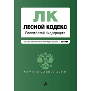Купить Лесной кодекс Российской Федерации. Текст с последними изменениями и дополнениями на 2016 год