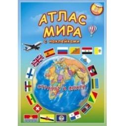 Купить Атлас мира с наклейками. Страны и флаги