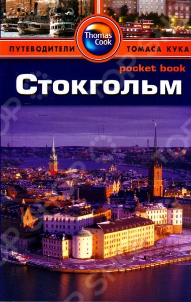 Стокгольм. ПутеводительЕвропа<br>Карманные путеводители Thomas Cook: Pocket book - идеальное сочетание компактности и информативности. Они знакомят с множеством стран, с их городами, обласканными солнцем побережьями, идиллической прелестью провинций, с их народами, географией, культурой, историей и рекомендуют: - основные достопримечательности; - экскурсии; - магазины, рестораны, клубы и гостиницы на любой вкус и бюджет. Знакомьтесь - Стокгольм! Один из самых великолепных городов Европы, раскинувшийся на 14 островах, сказочный и суровый, изящный и массивный, он словно соткан ил любви и фантазии. Его открытые пространства, гармоничная соразмерность и величавая красота органично сливаются с природой. В его благородных декорациях, древних и современных, даже будничные движения исполнены достоинства и грации. Ничего лишнего. Только вы и Стокгольм!<br>