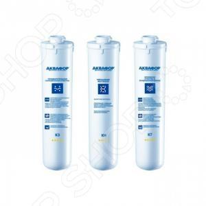 Комплект модулей сменных фильтрующих Аквафор К3-КН-К7 комплект сменных фильтрующих модулей аквафор в510 03 02 07
